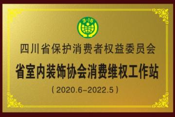 四川省保护消费者权益委员会省室内装饰协会消费维权工作站